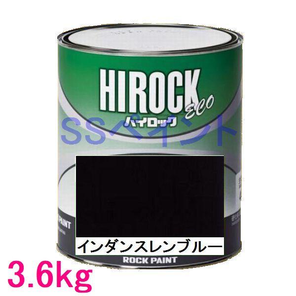 自動車塗料 ロックペイント 073-5083 ハイロック ECO インダンスレンブルー 主剤 3.6kg