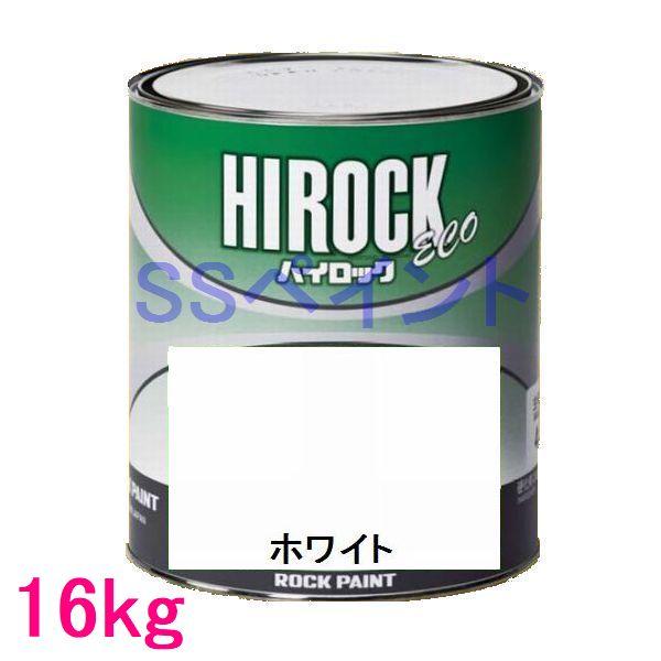 自動車塗料 ロックペイント 073-5204 ハイロック ECO ホワイト 主剤 16kg(一斗缶サイズ)