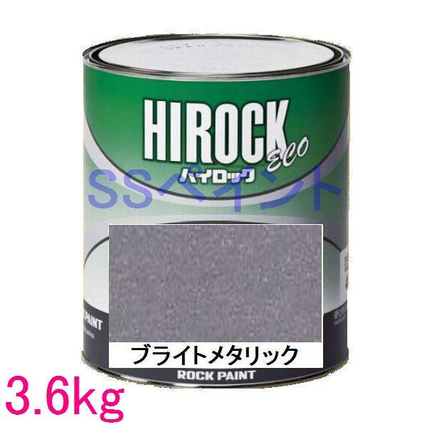 自動車塗料 ロックペイント 073-5088 ハイロック ECO ブライトメタリック 主剤 3.6kg
