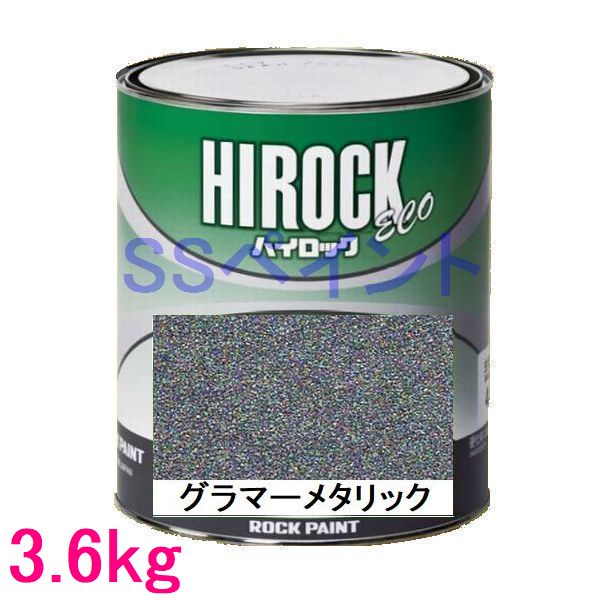 自動車塗料 ロックペイント 073-5092 ハイロック ECO グラマーメタリック 主剤 3.6kg