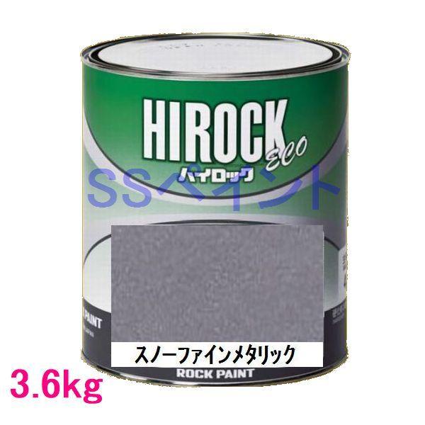 自動車塗料 ロックペイント 073-5405 ハイロック ECO スノーファインメタリック 主剤 3.6kg