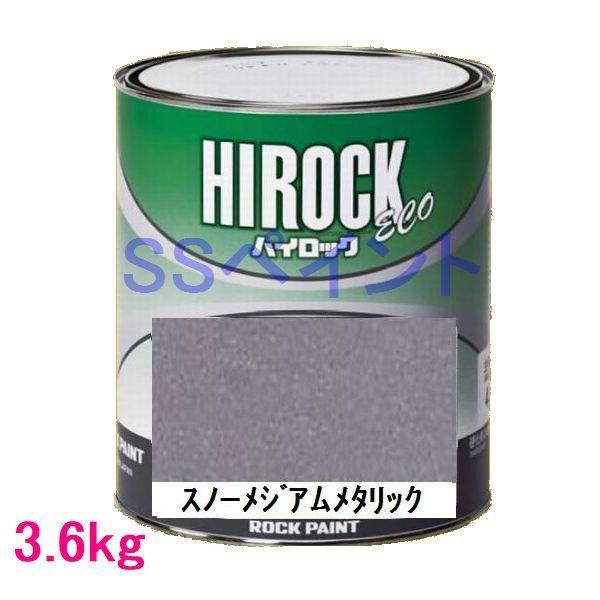 自動車塗料 ロックペイント 073-5406 ハイロック ECO スノーメジアムメタリック 主剤 3.6kg