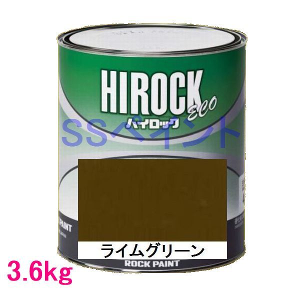 自動車塗料 ロックペイント 073-5073 ハイロック ECO ライムグリーン 主剤 3.6kg