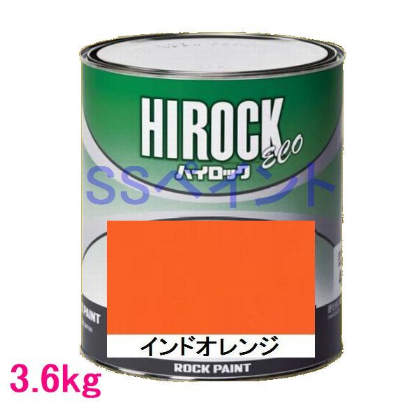 自動車塗料 ロックペイント 073-5557 ハイロック ECO HGインドオレンジ 主剤 3.6kg