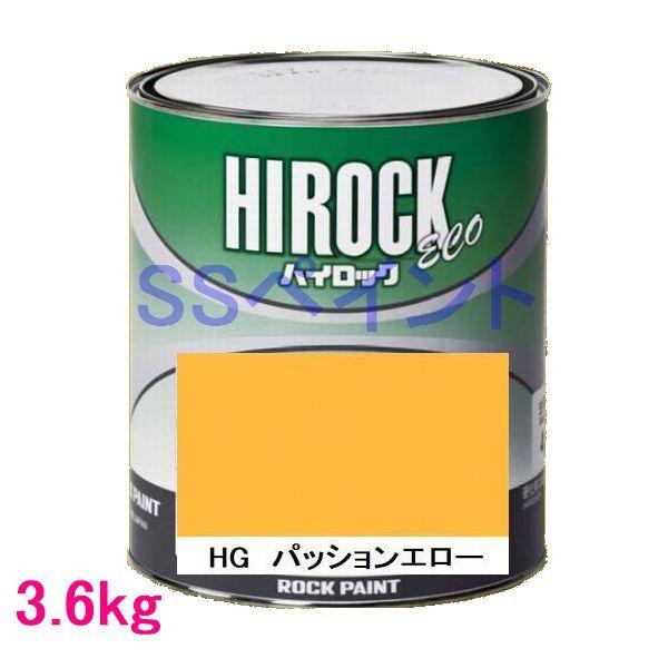 自動車塗料 ロックペイント 073-5561 ハイロック ECO HGパッションエロー 主剤 3.6kg