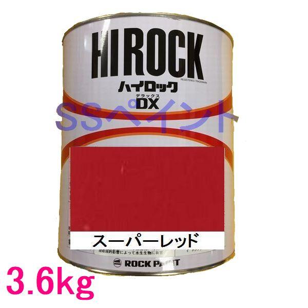 自動車塗料 ロックペイント 073-8039 ハイロックDX スーパーレッド 主剤 3.6kg