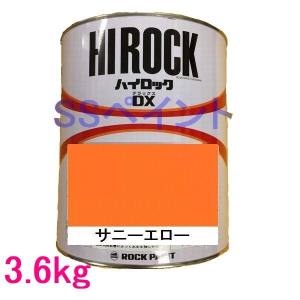 自動車塗料 ロックペイント 073-8054 ハイロックDX サニーエロー 主剤 3.6kg