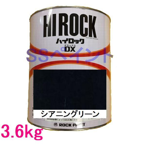 自動車塗料 ロックペイント 073-8076 ハイロックDX シアニングリーン 主剤 3.6kg