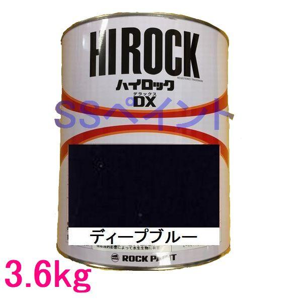自動車塗料 ロックペイント 073-8078 ハイロックDX ディープブルー 主剤 3.6kg