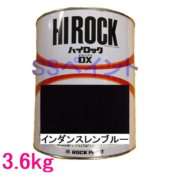 自動車塗料 ロックペイント 073-8083 ハイロックDX インダンスレンブルー 主剤 3.6kg