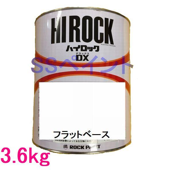 自動車塗料 ロックペイント 073-8095 ハイロックDX フラットベース 主剤 3.6kg