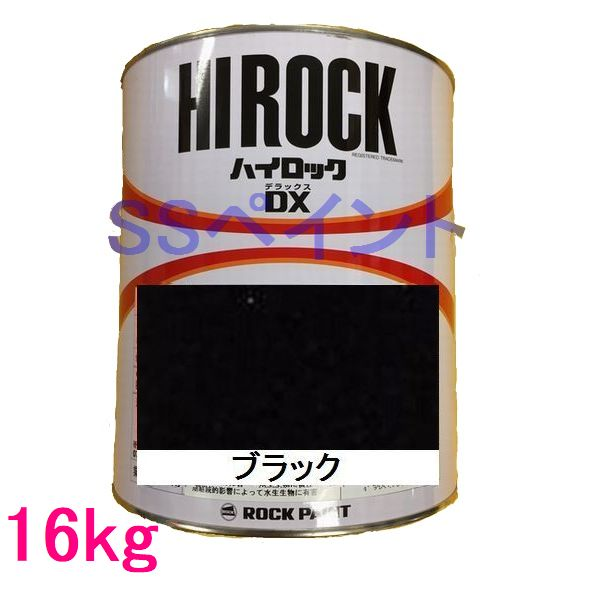 自動車塗料 ロックペイント 073-8234 ハイロックDX ブラック 主剤 16kg(一斗缶サイズ)
