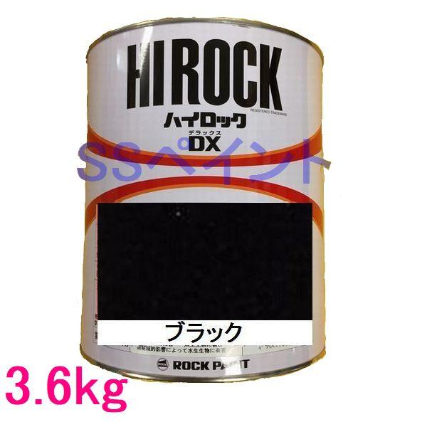 自動車塗料 ロックペイント 073-8234 ハイロックDX ブラック 主剤 3.6kg