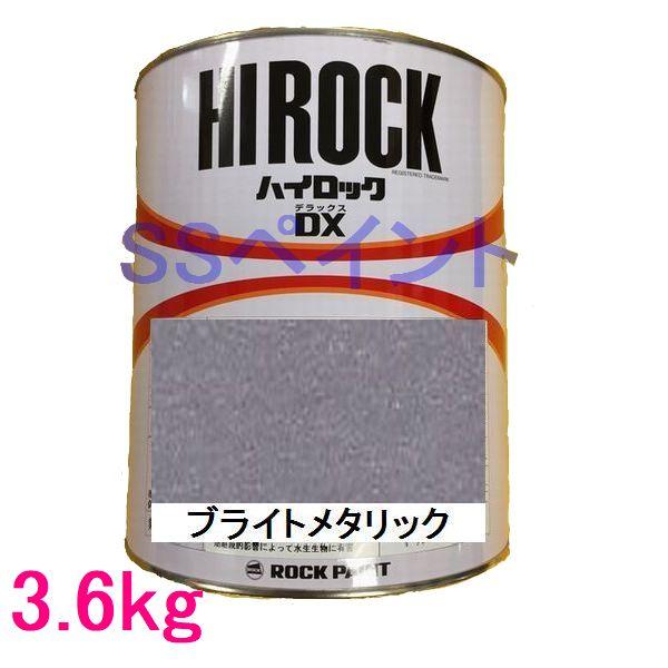 自動車塗料 ロックペイント 073-8088 ハイロックDX ブライトメタリック 主剤 3.6kg