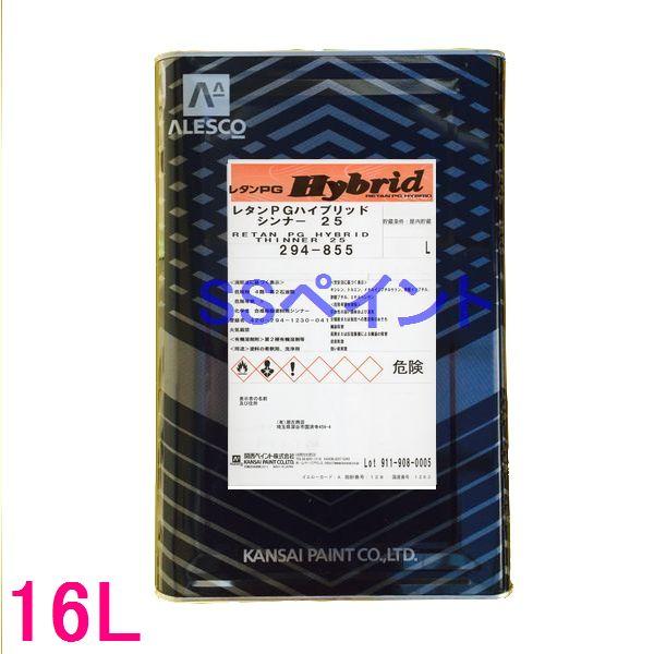 【西濃便】関西ペイント 294-855 レタンPGハイブリッドシンナー25 16L(一斗缶サイズ)