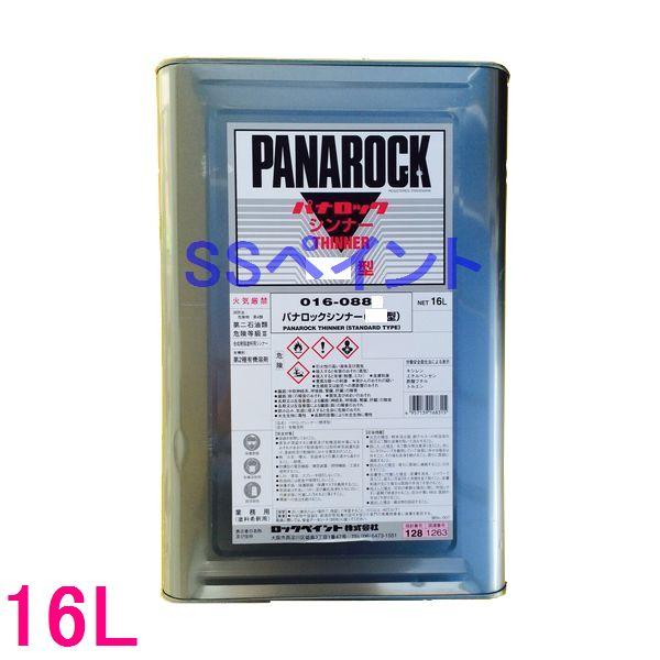 西濃便 016-0883 パナロックシンナー標準型 16L お気に入り 安値 一斗缶サイズ
