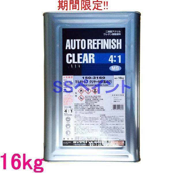(期間限定)自動車塗料 ロックペイント 150-3160 マルチトップクリヤーMS(肌のび) 主剤 16kg(硬化剤別売)(一斗缶サイズ)