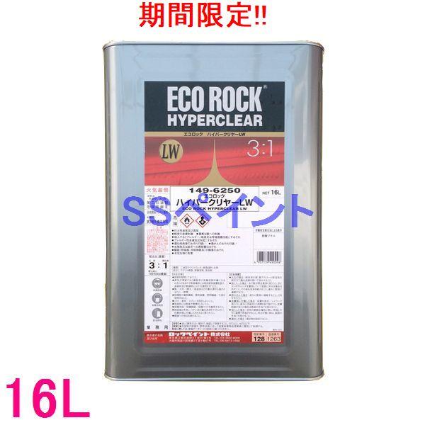 (期間限定)自動車塗料 ロックペイント 149-6250 エコロックハイパークリヤーLW 主剤 16L(硬化剤別売)(一斗缶サイズ)