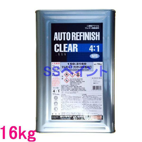 自動車塗料 ロックペイント 150-3160 マルチトップクリヤーMS(肌のび) 主剤 16kg(硬化剤別売)(一斗缶サイズ)
