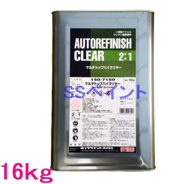 自動車塗料 ロックペイント 150-7150 マルチトップハイクリヤー 主剤 16kg(硬化剤別売)(一斗缶サイズ)