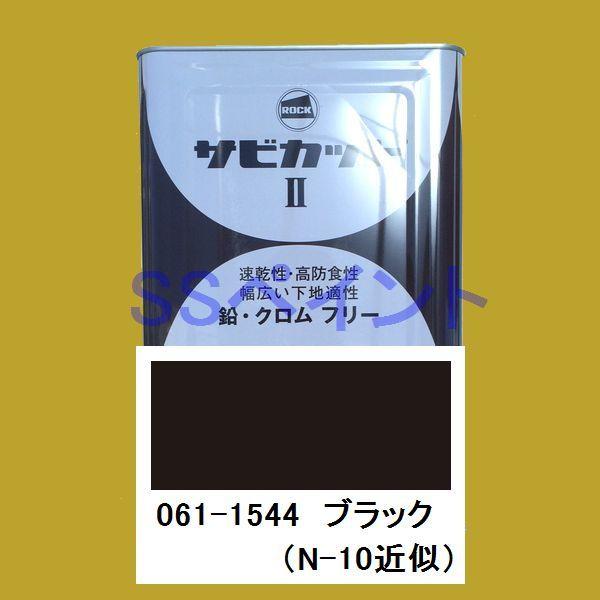 ロックペイント 061-1544 油性サビ止メ 弱溶剤一液型変性エポキシ塗料 サビカットII 色:ブラック 16kg(一斗缶サイズ)