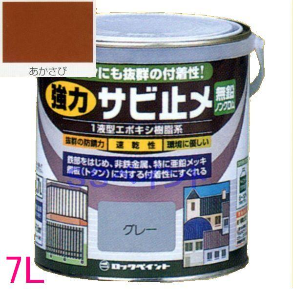 ロックペイント H61-1630 油性 一液変性エポキシ樹脂塗料 強力サビ止メ  色:あかさび(つやなし) 7L