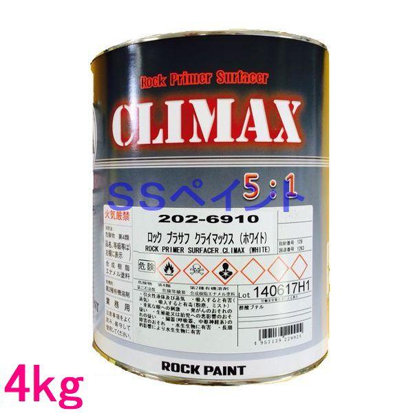 厚盛性 売れ筋 充填性に優れた二液型アクリルウレタン樹脂下地塗料 ロックペイント 202-6910 プラサフクライマックス ホワイト 主剤 硬化剤別売 贈答品 4kg