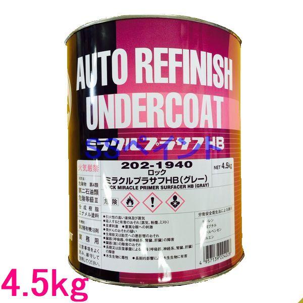 訳あり 二液膜厚型変性アクリルウレタン下地塗料 ロックペイント 202-1940 ミラクルプラサフHB 硬化剤別売 主剤 グレー 価格 4.5kg