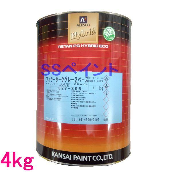 厚盛り可能な最高級プラサフ 関西ペイント 327-896 レタンPGハイブリッドエコフィラーダークグレー2 硬化剤別売 ベース 4kg 40%OFFの激安セール 受注生産品