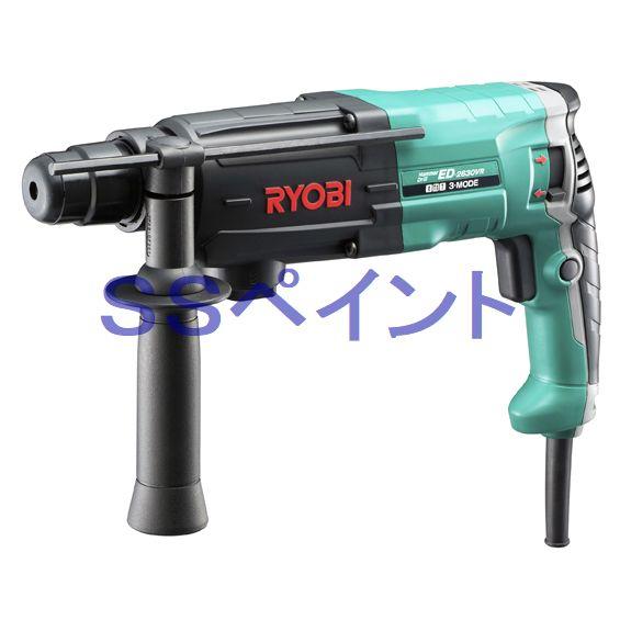 リョービ RYOBI ED-2630VR ハンマドリル 電動ツール