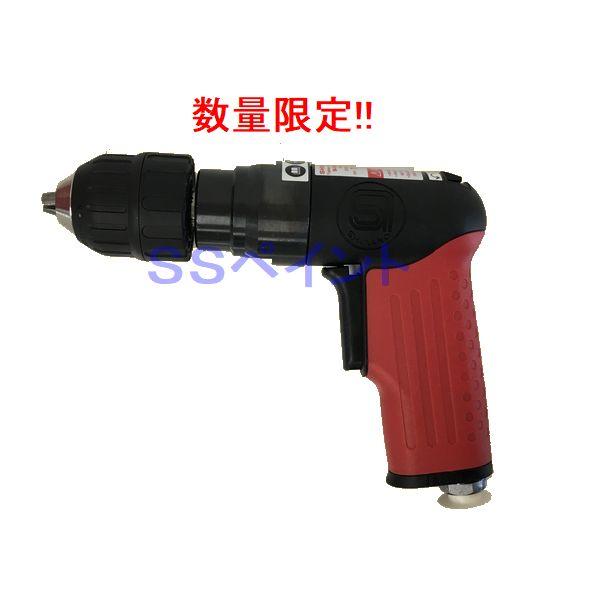 (数量限定)信濃機販 SINANO SI-5506KL  リバーシブルドリル(キーレスチャック仕様) エアツール