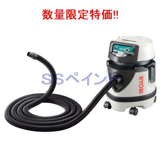 (数量限定)リョービ RYOBI VC-125AWPD  集塵機 (大箱サイズ)