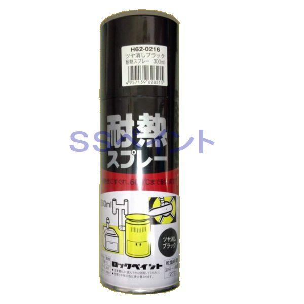 定番から日本未入荷 耐熱塗料 600度の高温にも耐えるスプレーです ロックペイント H62-0216 耐熱塗料スプレー ツヤ消しブラック 300ml 600℃ ●日本正規品● エアゾール式