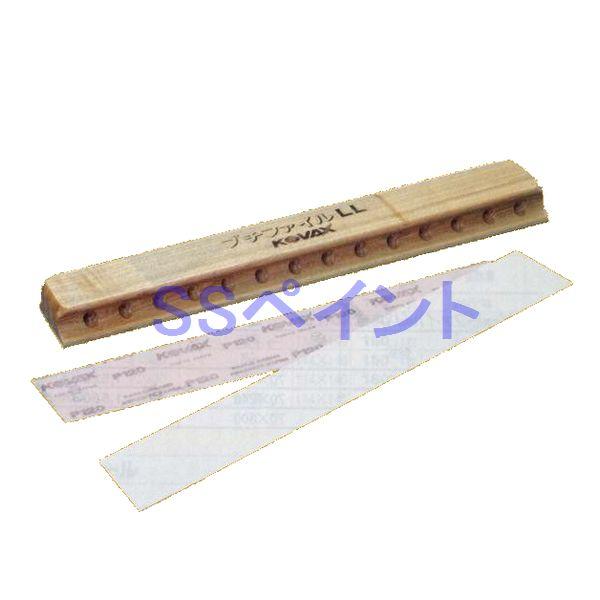 コバックス ファイル プチファイルLL LL用本体 マジック式 サイズ 72×440