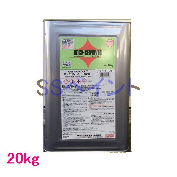 【西濃便】ロックペイント 051-0015 剥離剤 ロック リムーバー(強力型) 塗膜はがし剤 20kg(一斗缶サイズ)