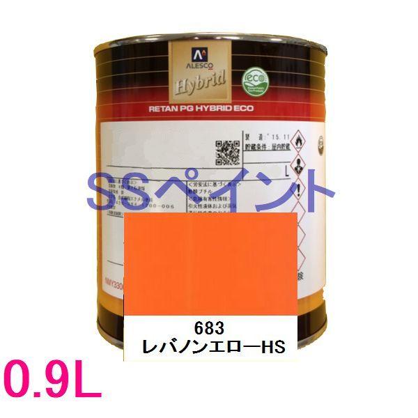 自動車塗料 関西ペイント 94-384-683 レタンPGハイブリッドエコ 683 レバノンエロー HS 0.9L