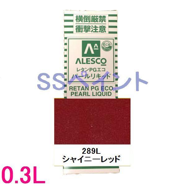 商い 自動車塗料 関西ペイント 14-381-289 レタンPGエコパールリキッド SALE開催中 シャイニーレッド 289L 0.3L