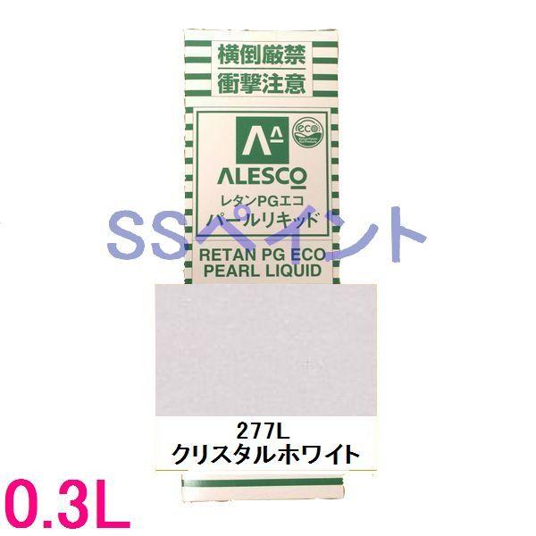 自動車塗料 関西ペイント 14-381-277 レタンPGエコパールリキッド 277L クリスタルホワイト 0.3L
