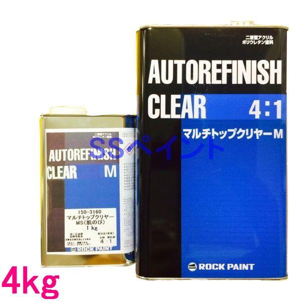 自動車塗料 ロックペイント 150-3160 マルチトップクリヤーMS(肌のび) 主剤 4kg(硬化剤別売)