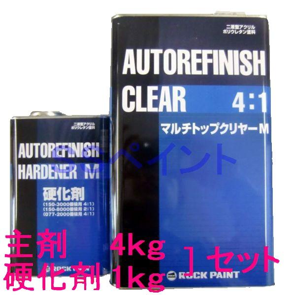 自動車塗料 ロックペイント 150-3150 マルチトップクリヤーMR(標準) 硬化剤付セット 5kg