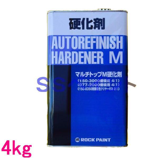 自動車塗料 ロックペイント 150-3130 マルチトップクリヤーM硬化剤(遅乾型) 4kg