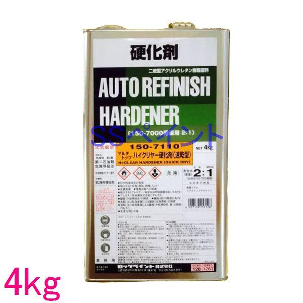自動車塗料 ロックペイント 150-7110 マルチトップハイクリヤー硬化剤(速乾型) 4kg