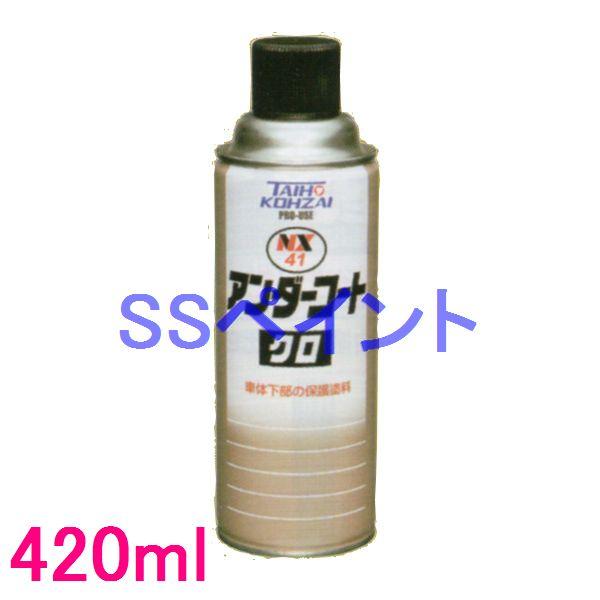 防錆、防食、防振、凸凹塗料 イチネン NX41 アンダーコート 色:クロ 420ml