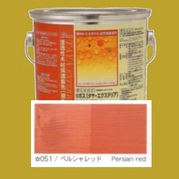 リボス自然塗料 タヤエクステリア 高耐候性着色オイル 内・外装用着色 色:ペルシャレッド 10L