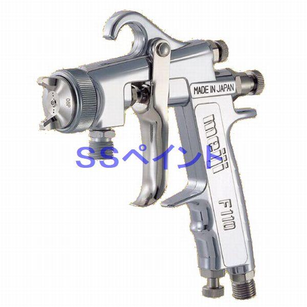 明治(meiji)スプレーガン F110-S13 吸上式 ノズル口径:1.3mm