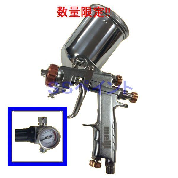 セール!!おススメの数量限定セット (数量限定)(K.V) 明治(meiji)スプレーガン F-ZERO TypeR フリーアングル塗料カップ・手元圧力計付きセット