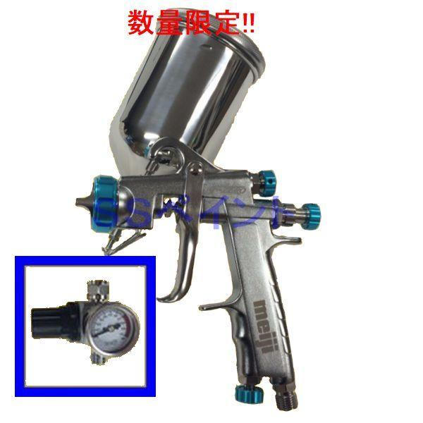 セール!!おススメの数量限定セット (数量限定)(K.V) 明治(meiji)スプレーガン F-ZERO TypeT フリーアングル塗料カップ・手元圧力計付きセット