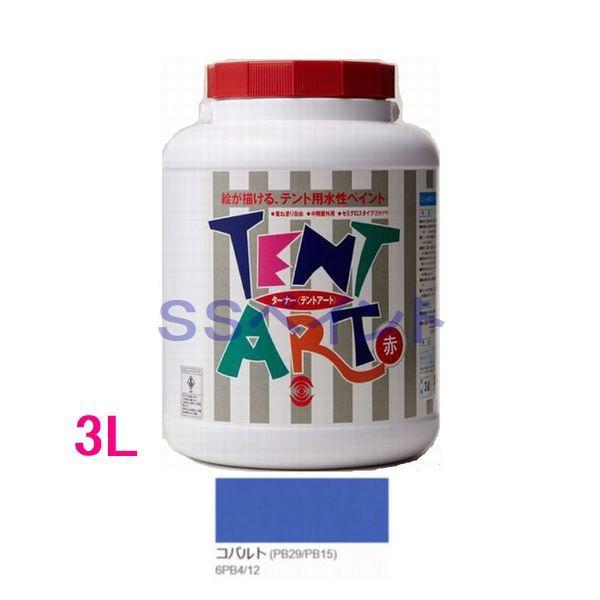ターナー色彩 半つや水性塗料 テントアート 色:コバルト 3L