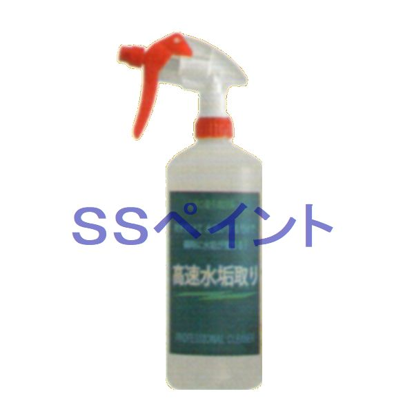 クリスタルプロセス 高速水垢取りスプレー(詰替え用) 容量:18L(一斗缶サイズ)