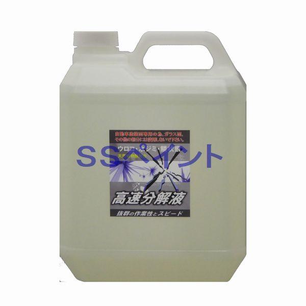 クリスタルプロセス 高速分解液(詰替え用) 容量:4L